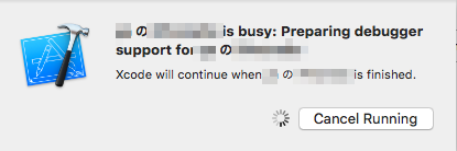 「******** is busy:Preparing debugger support for *****」のメッセージが表示されたとき